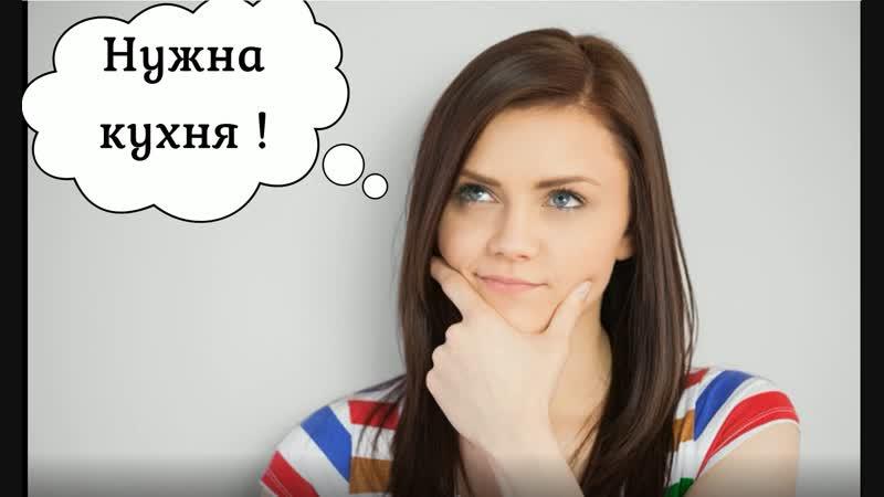 Где заказать кухню в Астрахани.