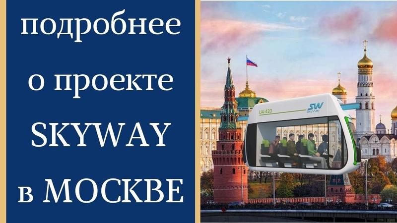 🌍 SKYWAY и Москва: подробнее об адресном проекте струнных дорог в Москве   Андрей Ховратов
