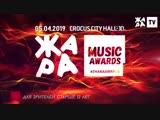 ЖАРА Music Awards 2019 в CROCUS CITY HALL / 5 апреля 2019 г.