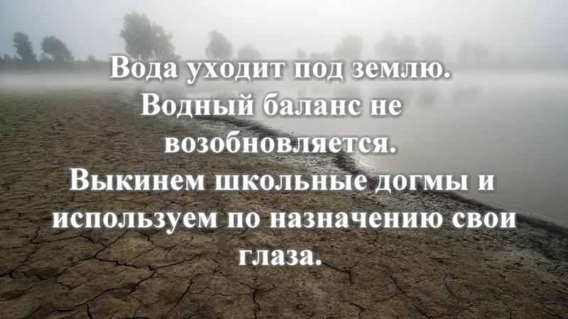 Вода уходит под землю. Водный баланс не возобновляется. Используем по назначению свои глаза.