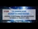 17.11.2018 Вебинар «Форма голограммы предназначения человека и работа с ней»