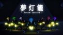 【MMD】夢灯籠 / Dream Lantern - Light Dance 【 君の名は OP 】