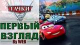 Cars 2 The Video Game - Первый Взгляд by WEB