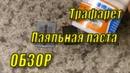 Трафарет GDDR5x и BGA паста XG 50
