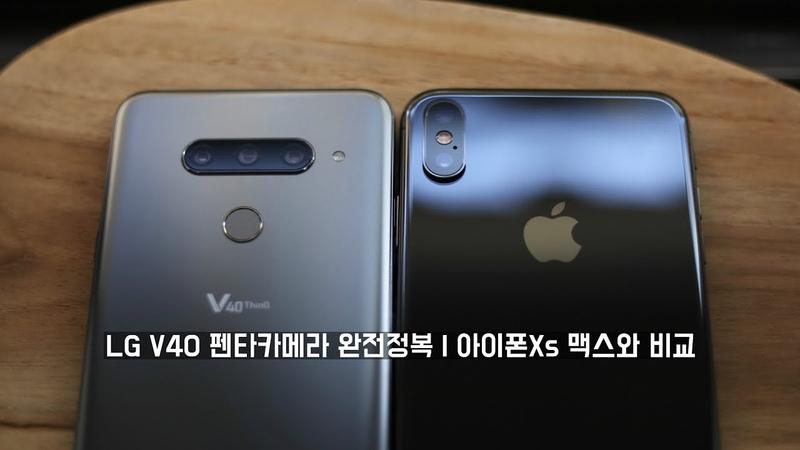 LG V40 놀랍지 않은 펜타카메라 완벽 분석 | 아이폰Xs 맥스와 비교