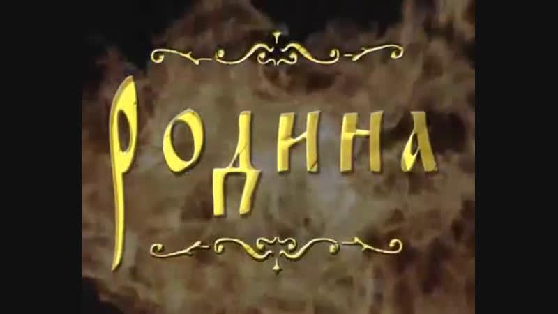 Родина (док . фильм) Задорнов , Левашев , Трехлебов , Ванга .