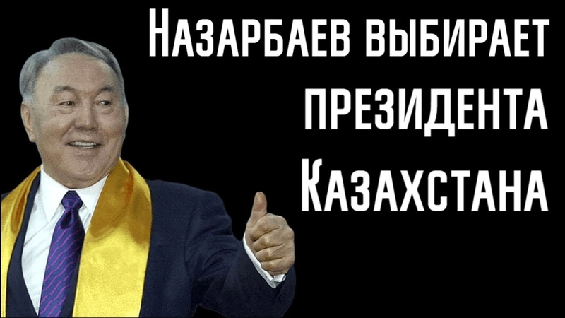 Назарбаев и преемники кто станет президентом Казахстана