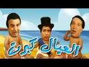 مسرحية العيال كبرت Masrahiyat El Eyal Kebret