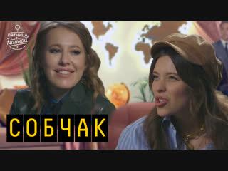 Вторая беременность, работа мамой, танцы и Тони Роббинс - Ксения Собчак  Пятница с Региной