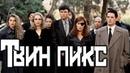 Твин Пикс / Twin Peaks1990 – 1991.Трейлер