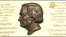 Мемориальная доска Моисею Спиридонову к 125 летию художника