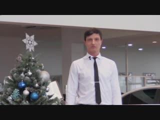 Поздравление с наступающим Новым годом от директора дилерского центра Volkswagen Максима Попова