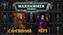 История Warhammer 40k: Повелители Ночи, Кровавые Ангелы. Глава 7