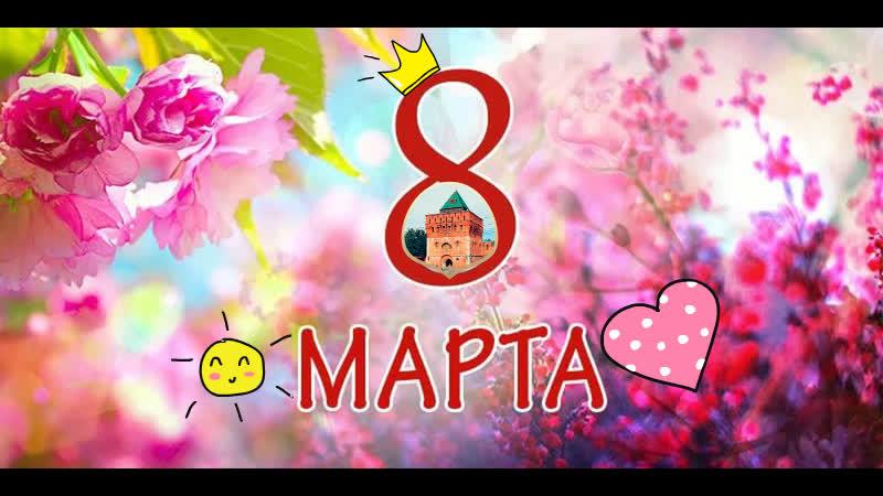 Поздравление с 8 марта Девушек и Женщин Нижний Новгород Международный женский день 2019 подарок любовь тюльпаны