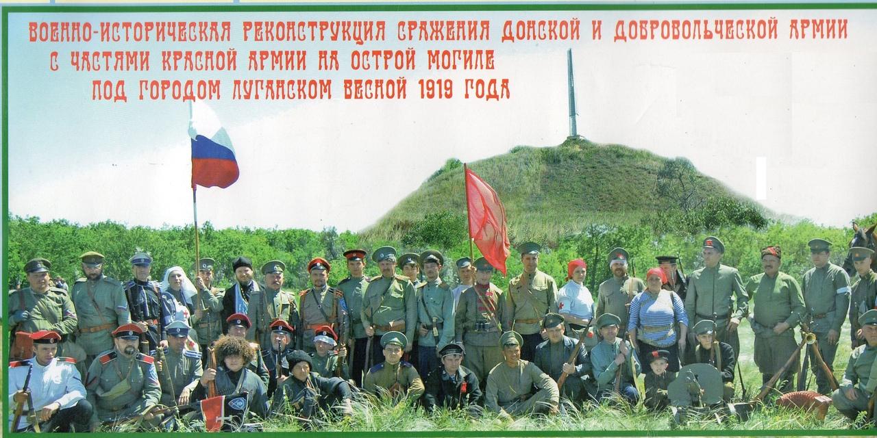В Луганске состоится реконструкция боёв на Острой Могиле (Видео)