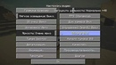 Minecraft 1.3.1 *Улучшенная графика* / Шейдеры / Shaders [