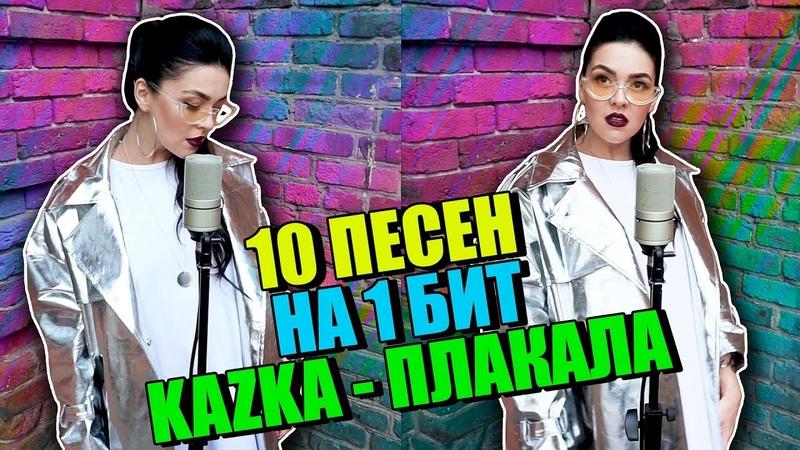 KAZKA ПЛАКАЛА 10 ПЕСЕН НА 1 БИТ MASHUP BY NILA MANIA