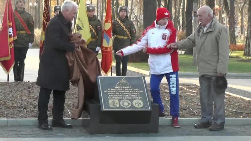 Церемония закладки камня под памятник основателям самбо на Аллее славы в спорткомплексе «Лужники»