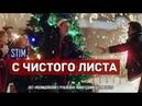 ST1M - С чистого листа OST Полицейский с Рублевки. Новогодний беспредел