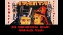 AnimArs: Кинофильм АЭЛИТА 1924 под СИМФОНИЧЕСКУЮ музыку Р. ГЛИЭРА