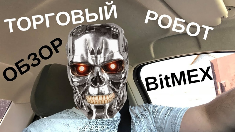 Бот для BitMEX. Честный обзор! Отзыв. Торговый робот. bitcoin биткоин