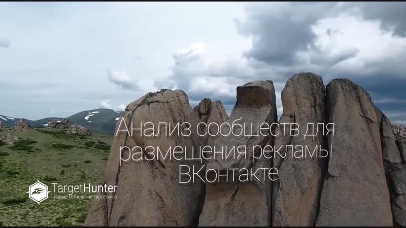 Анализ сообществ для размещения рекламы ВКонтакте