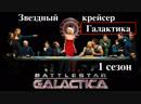 Звездный крейсер Галактика (сериал 2004 – 2009) 1 сезон 7-13 серия.Конец 1 сезона.