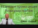 GMMG Holdings 15 января промоакция розыгрыш призов