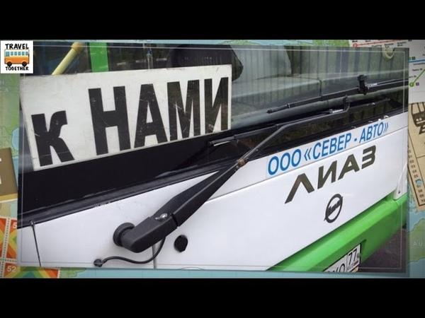 Глазами водителя автобуса. 22 маршрут. Рейс к НАМИ | Profession- the bus driver
