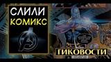 ГИКОВОСТИ Слили Прелюдию Мстителей, новый сериал Марвел, Лига справедливости в Титанах...