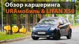 Обзор каршеринга URAмобиль  Каршеринг  Lifan X50