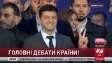 Зеленський не захотв спвати гмн Украни псля дебатв