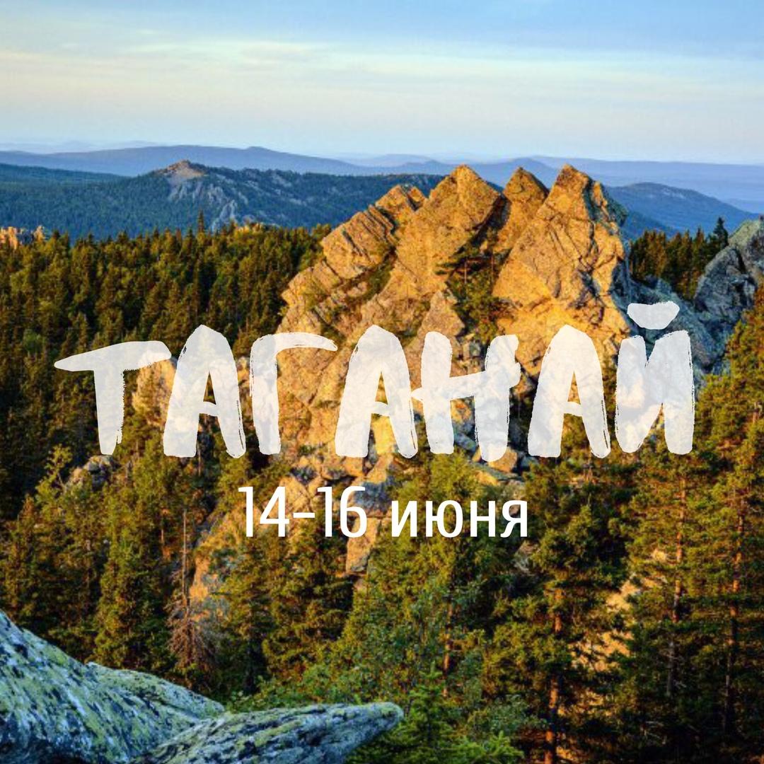 Афиша Ижевск Таганай