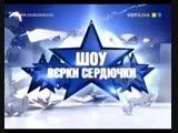 Шоу Верки Сердючки - ЛОЛИТА.480