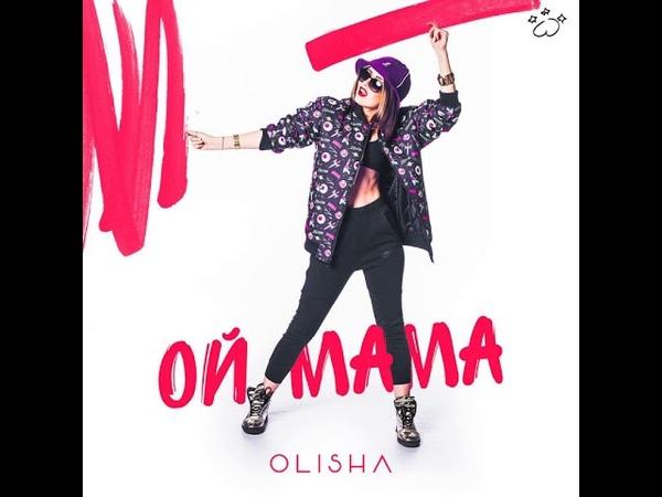 Olisha Ой мама (DM Music Remix)