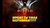 Почему DIABLO III такая казуальная