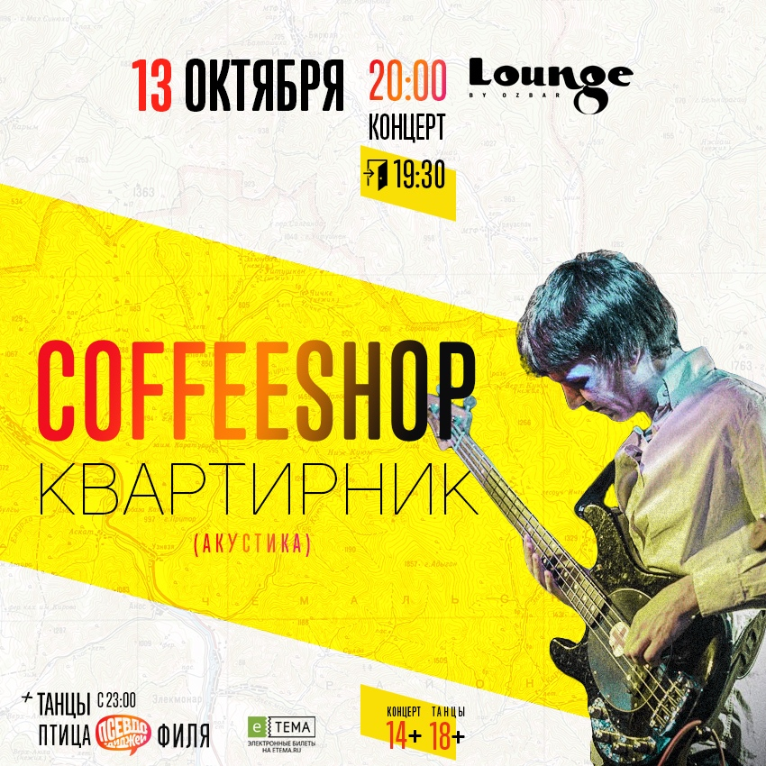 Coffeeshop «Квартирник» (акустика)