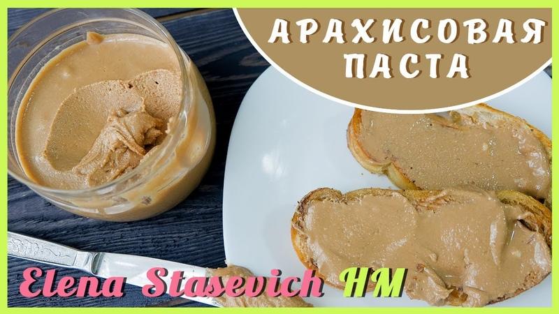 Арахисовая паста шоколадная Peanut butter choko Elena Stasevich HM