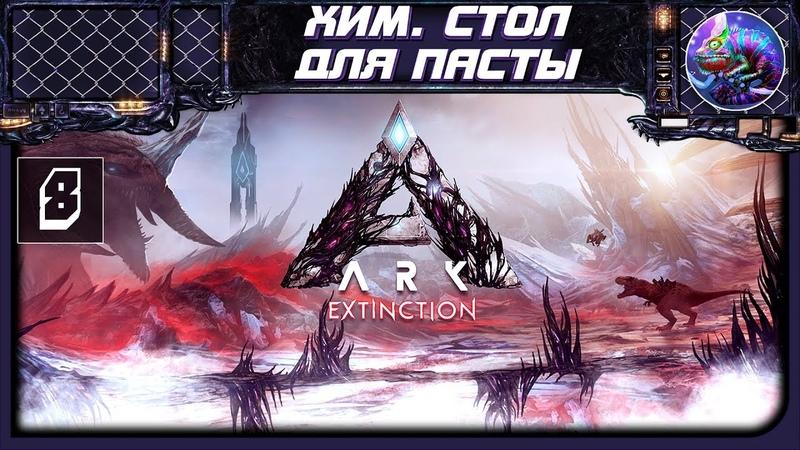 ХИМ.СТОЛ ДЛЯ ПАСТЫ [8] ARK Survival Evolved - Extinction