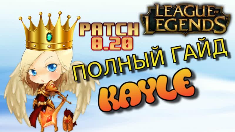 Полный подробный ГАЙД на КЕЙЛ Kayle Guide ★ Patch 8 20 ★ League of Legends
