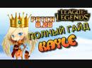 Полный подробный ГАЙД на КЕЙЛ (Kayle Guide) ★ Patch 8.20 ★ League of Legends