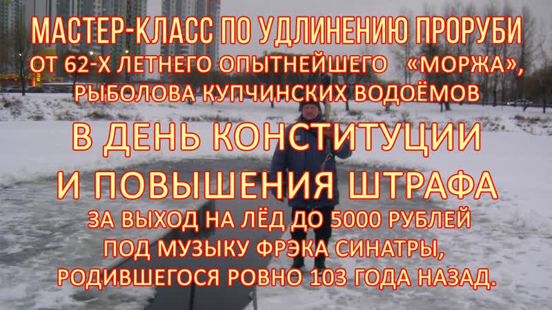 Мастер-класс по удлинению проруби в День Конституции и повышения штрафа за выход на лёд до 5000 рублей.