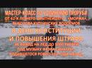Мастер класс по удлинению проруби в День Конституции и повышения штрафа за выход на лёд до 5000 рублей