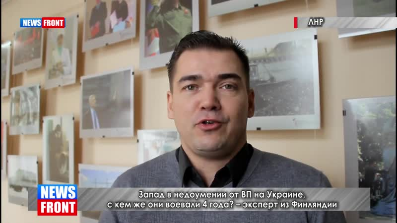 Запад в недоумении от ВП на Украине, с кем же они воевали 4 года, – эксперт из Финляндии.