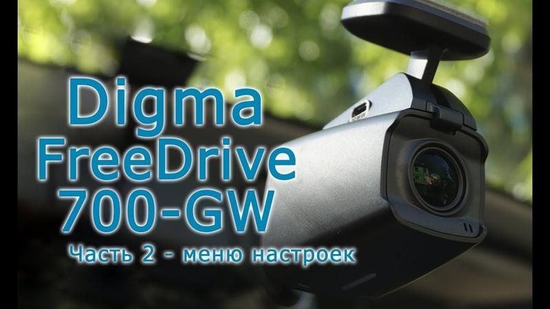 Обзор Digma FreeDrive 700 GW. Часть 2 - меню настроек