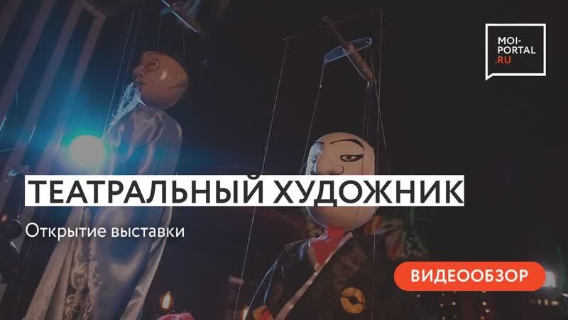 Открытие выставки «Театральный художник»