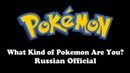 Pokemon | What Kind of Pokemon Are You? (Russian Official)
