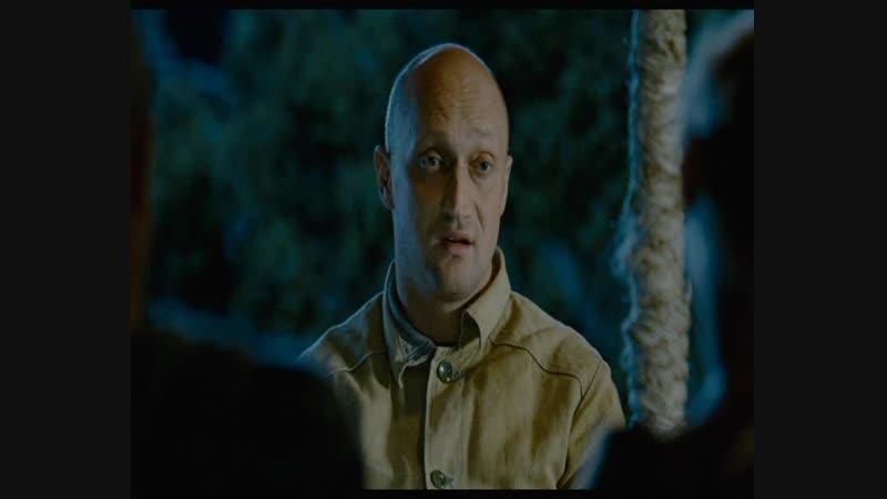 Дикари (2006г HD) ч.2