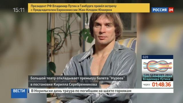 Новости на Россия 24 • Большой театр отменил премьеру балета в постановке Серебренникова