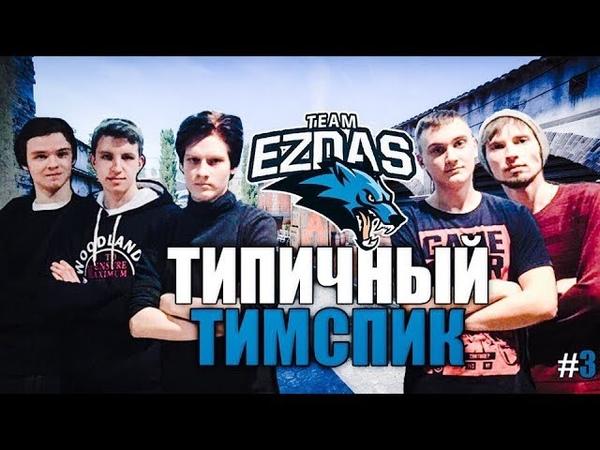 ТИПИЧНЫЙ ТИМСПИК EZDAS 3 С ЛАНОВ